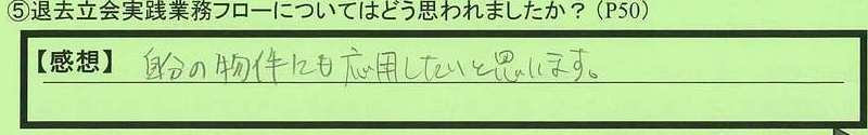 28flow-aomorikenaomorishi-ka.jpg