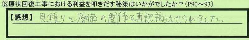28hisaku-aomorikenaomorishi-ka.jpg