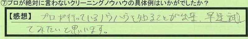 28seisou-aomorikenaomorishi-ka.jpg