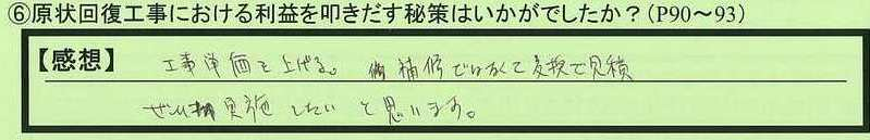 29hisaku-kanagawakenayaseshi-sh.jpg