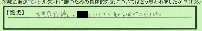 29taisaku-kanagawakenayaseshi-sh.jpg