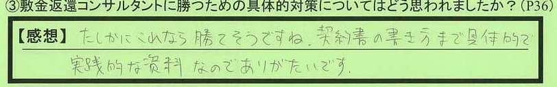 30taisaku-aichikennagoyashi-endo.jpg