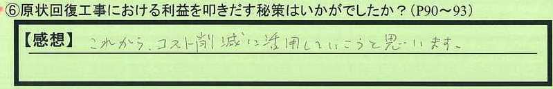 31hisaku-tokyotosinjukuku-fj.jpg
