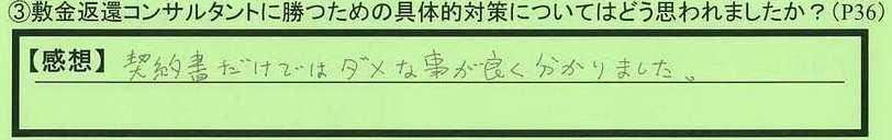 31taisaku-tokyotosinjukuku-fj.jpg