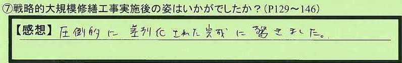 01after-kanagawakenyokohamashi-kadota.jpg