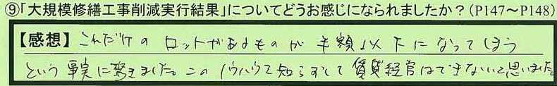 01kekka-kanagawakenyokohamashi-kadota.jpg