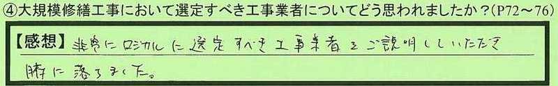 01sentei-kanagawakenyokohamashi-kadota.jpg