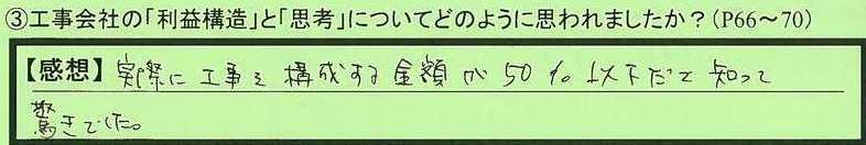 01shikou-kanagawakenyokohamashi-kadota.jpg