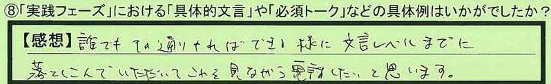 01talk-kanagawakenyokohamashi-kadota.jpg