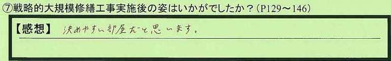 02after-aichikentoyokawashi-ts.jpg