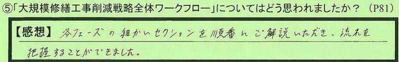 02flow-aichikentoyokawashi-ts.jpg