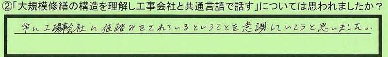 02gengo-aichikentoyokawashi-ts.jpg