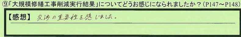 02kekka-aichikentoyokawashi-ts.jpg
