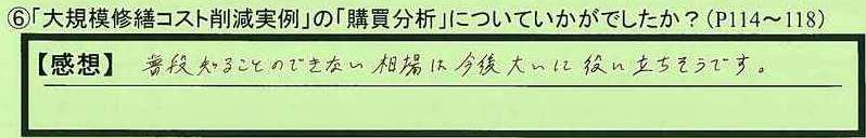 02koubai-aichikentoyokawashi-ts.jpg