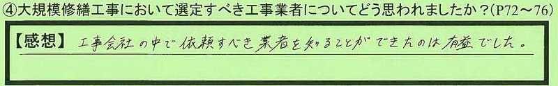 02sentei-aichikentoyokawashi-ts.jpg