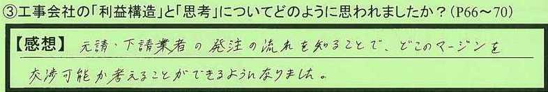 02shikou-aichikentoyokawashi-ts.jpg