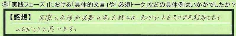 02talk-aichikentoyokawashi-ts.jpg