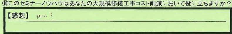 02useful-aichikentoyokawashi-ts.jpg