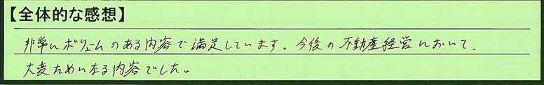 02zentai-aichikentoyokawashi-ts.jpg