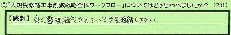03flow-tokyotomeguroku-th.jpg