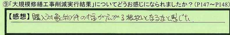03kekka-tokyotomeguroku-th.jpg