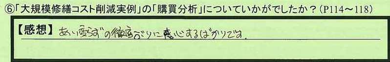 03koubai-tokyotomeguroku-th.jpg