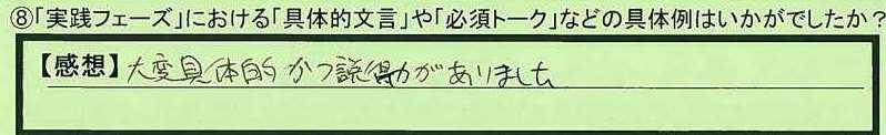 03talk-tokyotomeguroku-th.jpg