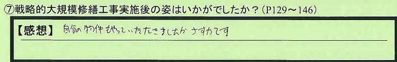 04after-tokumeikibou.jpg