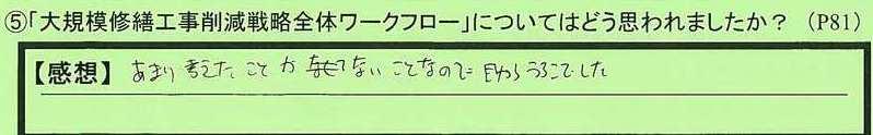 04flow-tokumeikibou.jpg