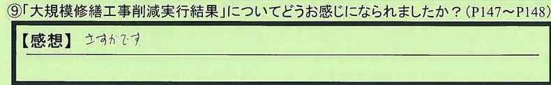 04kekka-tokumeikibou.jpg