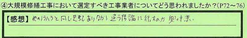 04sentei-tokumeikibou.jpg