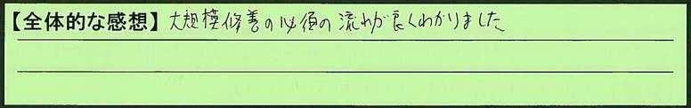 04zentai-tokumeikibou.jpg