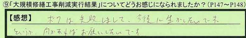 05kekka-chibakenchibashi-ki.jpg