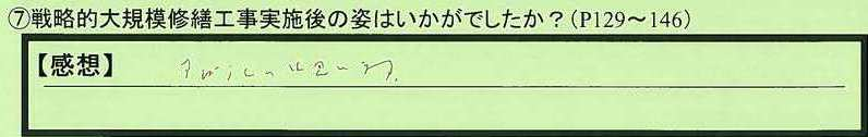 06after-tokumeikibou2.jpg