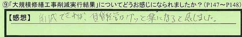 07kekka-naganokenchikumashi-yk.jpg