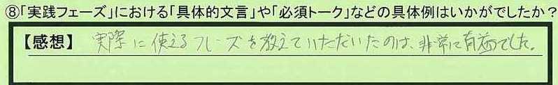 07talk-naganokenchikumashi-yk.jpg