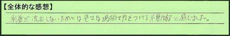 07zentai-naganokenchikumashi-yk.jpg