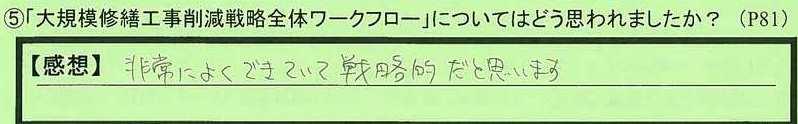 08flow-aichikennagoyashi-te.jpg
