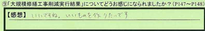 08kekka-aichikennagoyashi-te.jpg