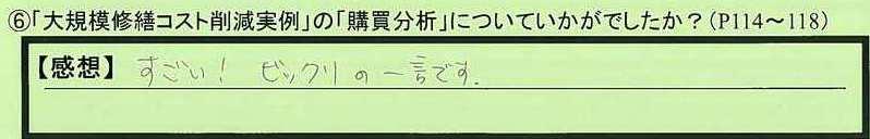 08koubai-aichikennagoyashi-te.jpg