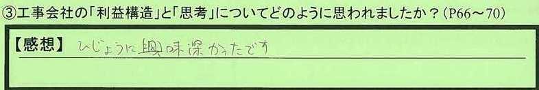 08shikou-aichikennagoyashi-te.jpg
