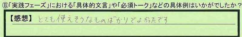 08talk-aichikennagoyashi-te.jpg