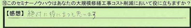 08useful-aichikennagoyashi-te.jpg