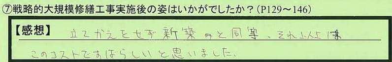 09after-shizuokakenkakegawashi-tanabe.jpg