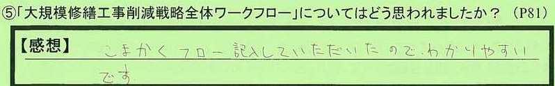 09flow-shizuokakenkakegawashi-tanabe.jpg