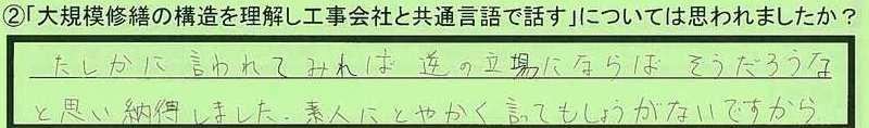 09gengo-shizuokakenkakegawashi-tanabe.jpg