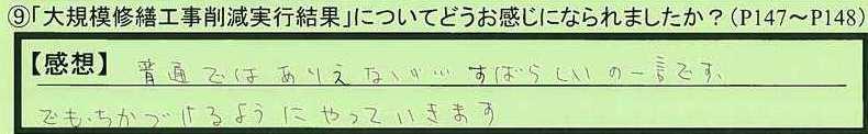 09kekka-shizuokakenkakegawashi-tanabe.jpg