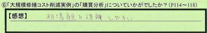 09koubai-shizuokakenkakegawashi-tanabe.jpg