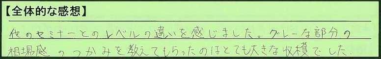 09zentai-shizuokakenkakegawashi-tanabe.jpg