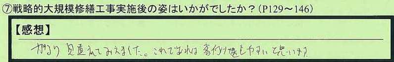 10after-tokyotoadachiku-shinoda.jpg